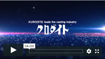 KURODITE leads the casting industry